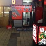 shinbashi-donryu