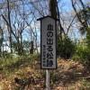 血の出る松跡(所沢と清瀬の境目にある)と武士と城山神社