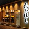 焼きあご塩らー麺 たかはし(新宿区歌舞伎町)【にじいろジーン】