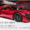 新型NSX、180km/hリミッターが搭載されるのか?
